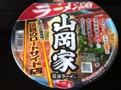yamaokaya0409.jpg