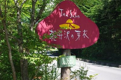 s-軽井沢の芽衣1