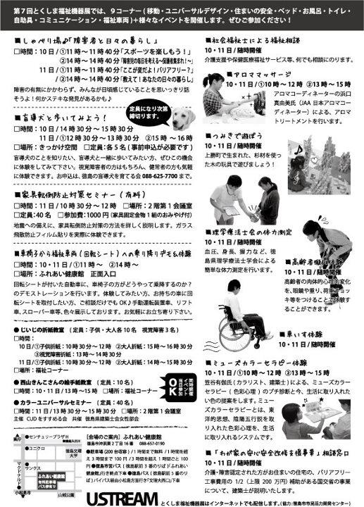 徳島機器展2012-2