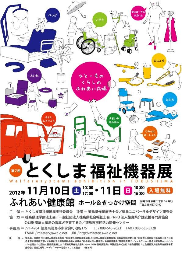 徳島機器展2012-1