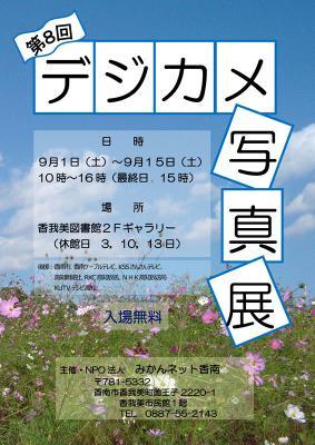 2012デジカメ写真展ポスター試作3a
