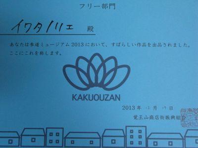 131219-kakuozan2.jpg