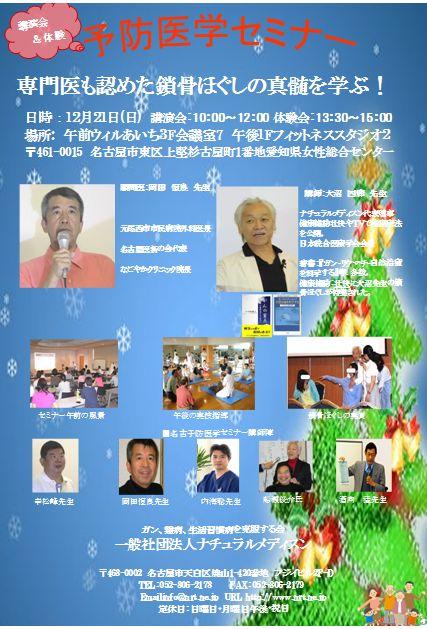 12月予防医学セミナー