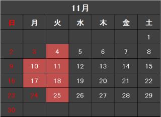 2014年11月のカレンダー.