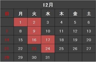 2014年12月のカレンダー.