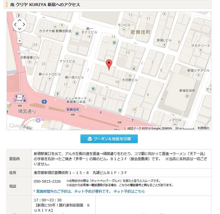 kuriya地図