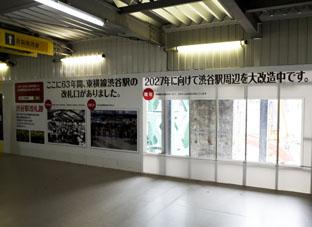 2014116渋谷再開発中3