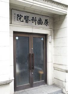 2014116浅草橋の歯科医院1