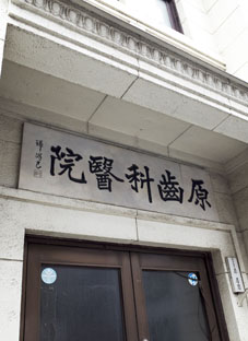 2014116浅草橋の歯科医院2