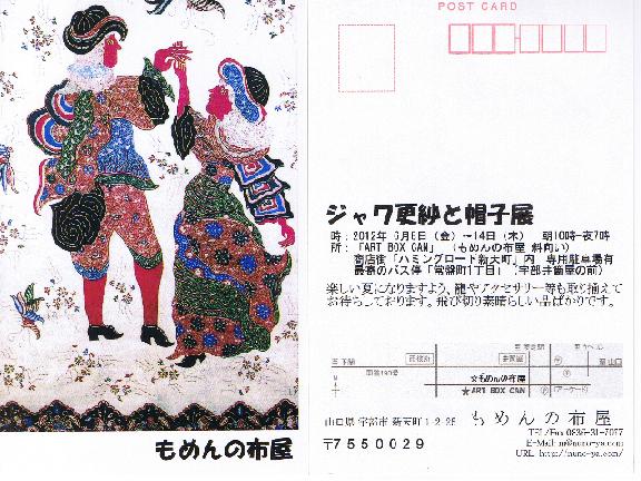 「ジャワ更紗と帽子展」2012.06.08-06.14