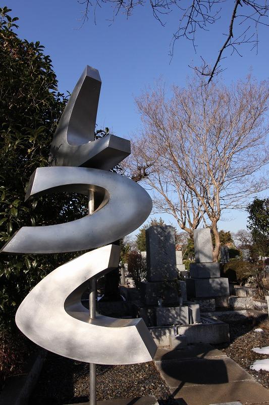 多摩霊園8