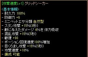 RedStone 130120[05]