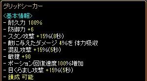 RedStone 130120[15]