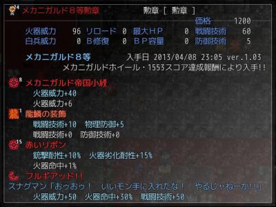 day130409b.jpg