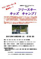キッズキャンプ2012Kair
