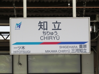知立駅名標