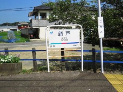 顔戸駅名標