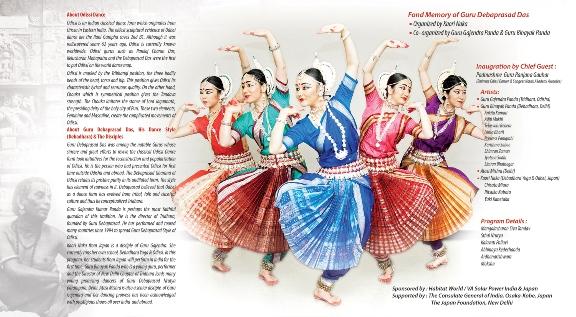 Page23_debadhara2013s.jpg