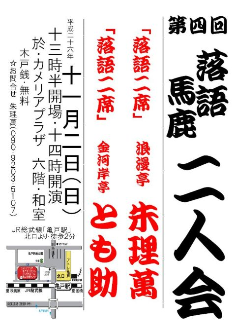 pr_20141102_shurimantomosuke.jpg