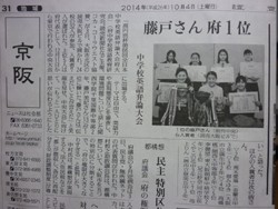 merin大阪府大会結果読売新聞_blog