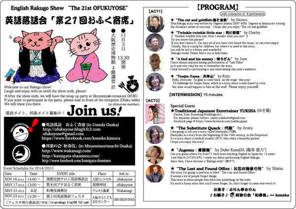 program_141103_blog.jpg
