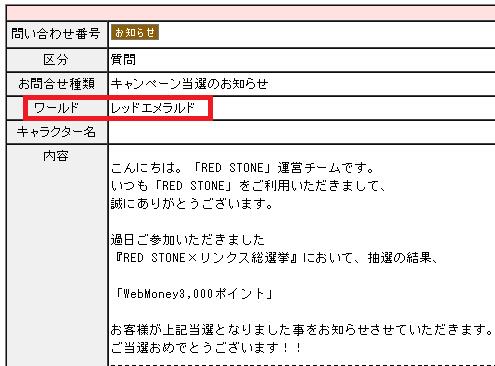 RS連絡帳_内容2