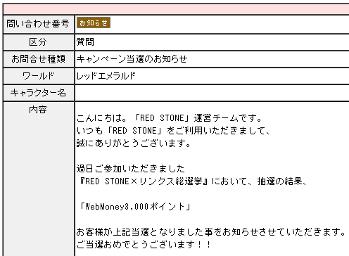 RS連絡帳_内容1