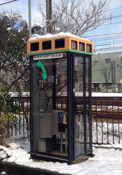 公衆電話 新津