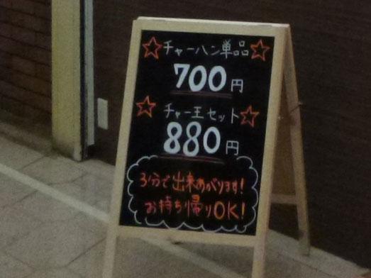 チャーハン王新橋極上チャーハンチャー王セット006