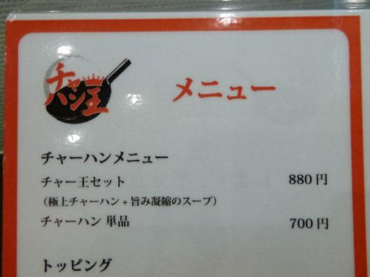 チャーハン王新橋極上チャーハンチャー王セット008