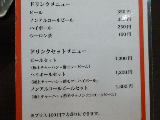 チャーハン王新橋極上チャーハンチャー王セット010