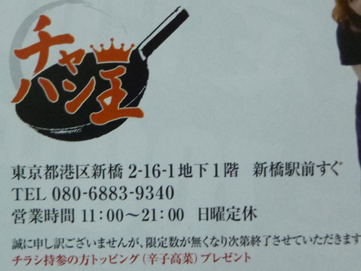 チャーハン王新橋極上チャーハンチャー王セット023