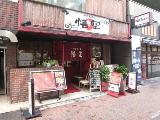 銀座ランチ中国名菜処悟空でチャーハン大盛り003