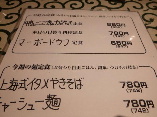 銀座ランチ中国名菜処悟空でチャーハン大盛り007
