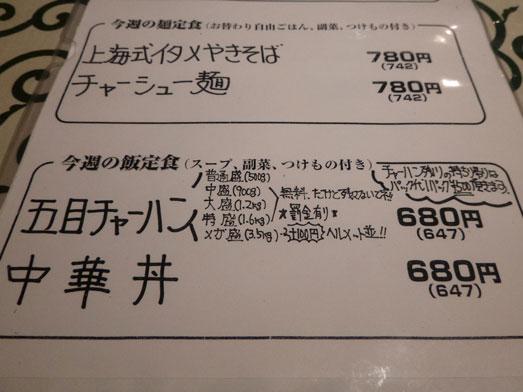 銀座ランチ中国名菜処悟空でチャーハン大盛り008
