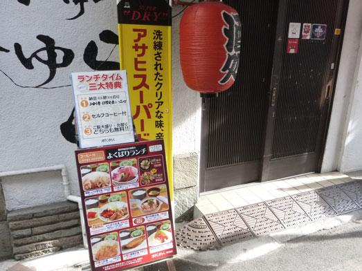 酒亭じゅらく神田店メガ盛りしびれ豚丼006