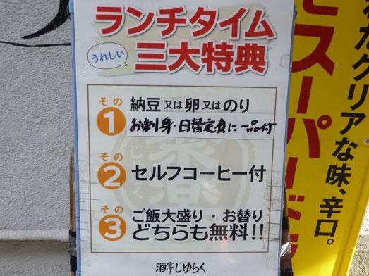 酒亭じゅらく神田店メガ盛りしびれ豚丼007