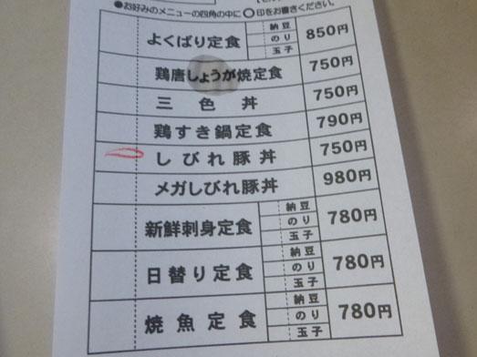 酒亭じゅらく神田店メガ盛りしびれ豚丼014