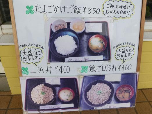 卵かけご飯食べ放題おかわり自由たまご屋さんコッコ005