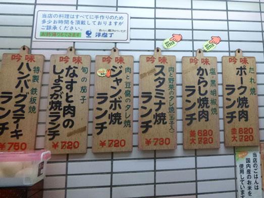 洋包丁大山店でからし焼ランチ大盛り008