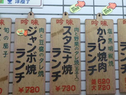 洋包丁大山店でからし焼ランチ大盛り009
