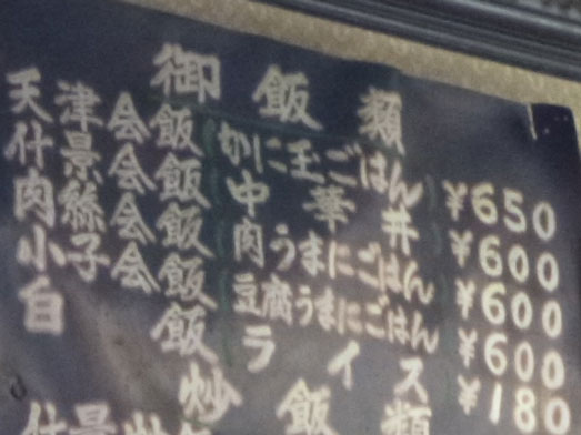 雄華八日市場ランチ中華料理五目やきそば011