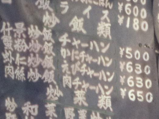 雄華八日市場ランチ中華料理五目やきそば012