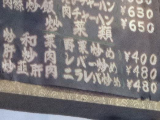 雄華八日市場ランチ中華料理五目やきそば013