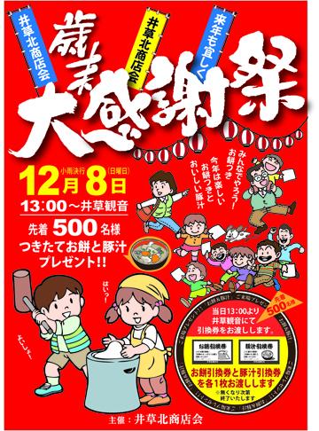 20131208餅つき