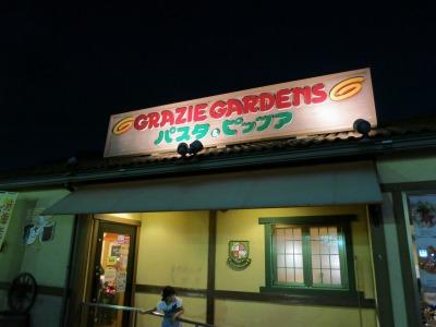 グラッチェ ガーデンズ (15)