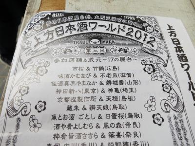 上方日本酒まつり  (10)