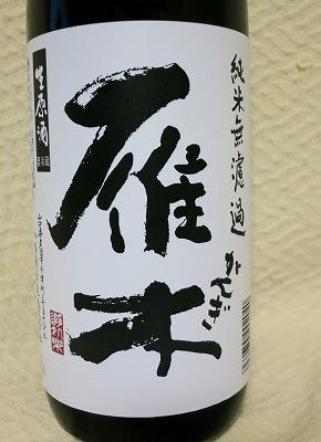 雁木 純米生原酒 (2)