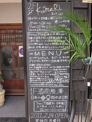 熊澤  (1)