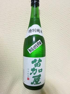 苗加屋 純米無濾過生酒 (6)
